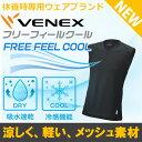 【 送料無料 】 VENEX ベネクス リカバリーウェア メンズ フリーフィールクール ノースリーブ Vネック冷感 疲労回復 パジャマ 快眠 安眠
