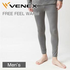 VENEX メンズ フリーフィールウォーム ロングタイツ ベネクス リカバリーウェア 疲労回復 パジャマ 快眠 安眠