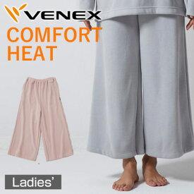 VENEX レディース コンフォートヒート 起毛素材 9分丈ワイドパンツ ベネクス リカバリーウェア 疲労回復 パジャマ 快眠 安眠