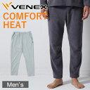 VENEX メンズ コンフォートヒート 起毛素材 ロングテーパードパンツ ベネクス リカバリーウェア 疲労回復 パジャマ 快眠 安眠