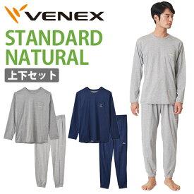 VENEX メンズ スタンダードナチュラル 上下セット ベネクス リカバリーウェア ロングスリーブ ロングパンツ疲労回復 パジャマ 快眠 安眠 コットン素材