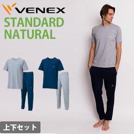 VENEX メンズ スタンダードナチュラル 上下セット ベネクス リカバリーウェア ショートスリーブ ロングパンツ疲労回復 パジャマ 快眠 安眠 コットン素材