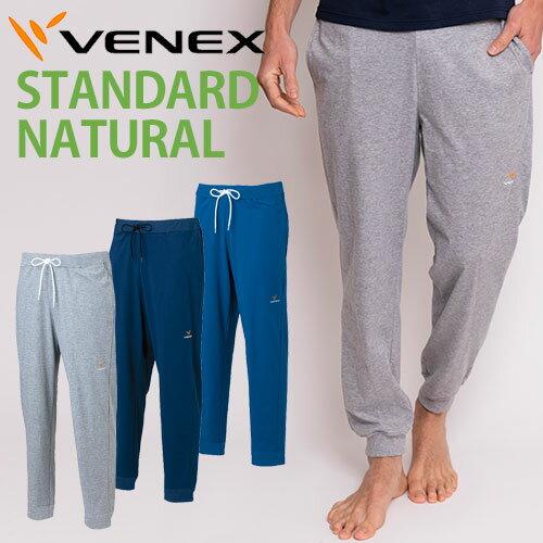 【 送料無料 】 VENEX メンズ スタンダードナチュラル ロングパンツ ベネクス リカバリーウェア 疲労回復 パジャマ 快眠 安眠 コットン素材
