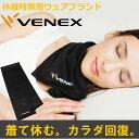 VENEX ネックコンフォートベネクス リカバリーウェア 睡眠用