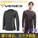 【 送料無料 】 VENEX ベネクス リカバリーウェア メンズ リチャージ ロングスリーブ Tスポーツ 疲労回復 安眠 快眠