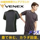 【 送料無料 】 VENEX ベネクス リカバリーウェア メンズ リチャージ ショートスリーブ Tスポーツ 疲労回復 安眠 快眠