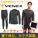 【 送料無料 】 VENEX メンズ リチャージ 上下セット ベネクス リカバリーウェア ロングスリーブ ロングタイツ スポー…