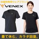 【 送料無料 】 VENEX レディース リフレッシュTシャツ ベネクス リカバリーウェア 疲労回復 パジャマ 快眠 安眠