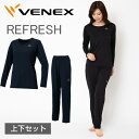 VENEX レディース リフレッシュTシャツ 上下セット ロングスリーブ ロングパンツベネクス リカバリーウェア 疲労回復 …