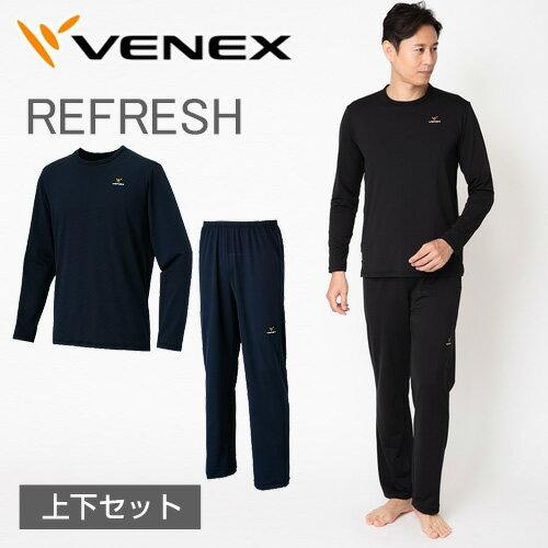 【 送料無料 】 VENEX メンズ リフレッシュTシャツ 上下セット ロングスリーブ ロングパンツベネクス リカバリーウェア 疲労回復 パジャマ 快眠 安眠