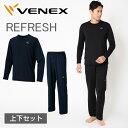 68位:VENEX メンズ リフレッシュTシャツ 上下セット ロングスリーブ ロングパンツベネクス リカバリーウェア 疲労回復 パジャマ 快眠 安眠