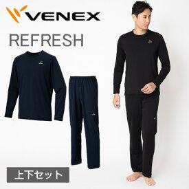 VENEX メンズ リフレッシュTシャツ 上下セット ロングスリーブ ロングパンツベネクス リカバリーウェア 疲労回復 パジャマ 快眠 安眠