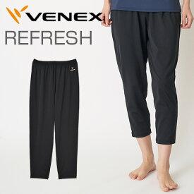VENEX レディース リフレッシュ 8分丈テーパードパンツ ベネクス リカバリーウェア 疲労回復 パジャマ 快眠 安眠