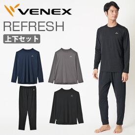 VENEX メンズ リフレッシュTシャツ 上下セット ロングスリーブ テーパードパンツベネクス リカバリーウェア 疲労回復 パジャマ 快眠 安眠