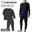 【 WEB限定】 VENEX メンズ リフレッシュ 上下セットアップ ベネクス リカバリーウェア ジャージ素材