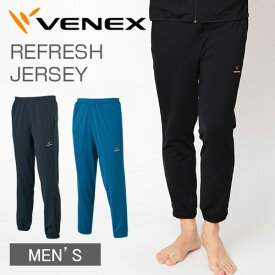 VENEX メンズ リフレッシュジャージ ロングパンツ ベネクス リカバリーウェア 疲労回復 パジャマ 快眠 安眠