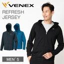 VENEX メンズ リフレッシュジャージ フーディー ベネクス リカバリーウェア ジップアップ フード付き 疲労回復 パジャ…