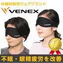 VENEX アイマスク ベネクス リカバリーウェア 睡眠用 安眠 快眠 疲労回復 眼精疲労 旅行グッズ