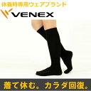 VENEX フットカーフタイツ ベネクス リカバリーウェア ユニセックス 両足用 靴下 ソックス 疲労回復 快眠 安眠
