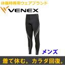 【 送料無料 】 VENEX ベネクス リカバリーウェア メンズ リチャージ ロングタイツ