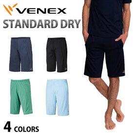 VENEX メンズ スタンダードドライ ハーフパンツ ベネクス リカバリーウェア 疲労回復 パジャマ 快眠 安眠 メッシュ素材