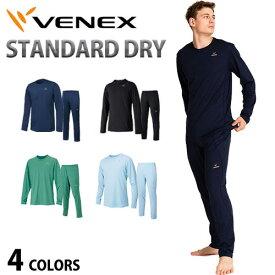 VENEX メンズ スタンダードドライ 上下セット ベネクス リカバリーウェア ロングスリーブ ロングパンツ疲労回復 パジャマ 快眠 安眠 メッシュ素材