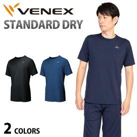 VENEX メンズ スタンダードドライ ショートスリーブ T ベネクス リカバリーウェア 疲労回復 パジャマ 快眠 安眠 メッシュ素材