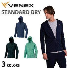 VENEX メンズ スタンダードドライ ロングスリーブ フーディーベネクス リカバリーウェア 疲労回復 パジャマ 快眠 安眠 メッシュ素材
