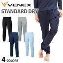 【 送料無料 】 VENEX メンズ スタンダードドライ ロングパンツ ベネクス リカバリーウェア 疲労回復 パジャマ 快眠 安眠 メッシュ素材