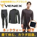 【 送料無料 】 VENEX ベネクス リカバリーウェア メンズ リチャージ ロングスリーブ 上下セット ノベルティネックウォーマー付き
