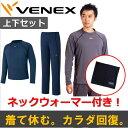 【 送料無料 】 VENEX ベネクス リカバリーウェア メンズ リラックス ロング上下セットノベルティネックウォーマー付き