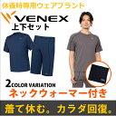 【 送料無料 】 VENEX ベネクス リカバリーウェア メンズ リラックス ショートスリーブ ハーフパンツ上下セット ノベルティネックウォーマー付き