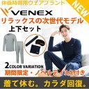 【 送料無料 】 VENEX ベネクス リカバリーウェア メンズ スタンダードドライ 上下セット ロングスリーブ ロングパンツ【期間限定・…