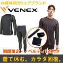 【 送料無料 】 VENEX ベネクス リカバリーウェア メンズ リチャージ ロングスリーブ 上下セット 【期間限定・ノベルティ3点付き】