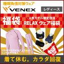 【福袋】VENEX RELAXウェア福袋 レディース リラックス ロング上下セットベネクス リカバリーウェア 【ノベルティ3点つき】