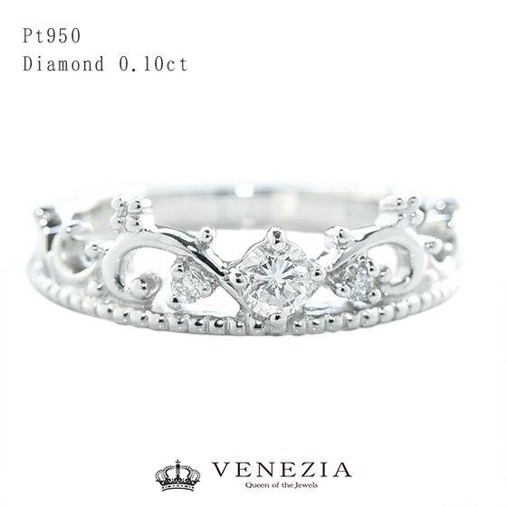 Pt900 ダイヤモンド クラウンリング 送料無料 品質保証書付 プラチナ ダイヤ ダイアモンド クラウン 指輪 レディース ジュエリー ギフト プレゼント 王冠 ティアラ ピンキーリング リング クラウンリング 18k 18金 K18変更可