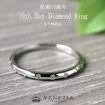 ダイヤモンドドットエタニティリングPt900(プラチナ)/ダイアモンドダイヤエタニティドットデザイン指輪