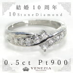 pt900【0.5ct】ダイヤモンドスイート10リング