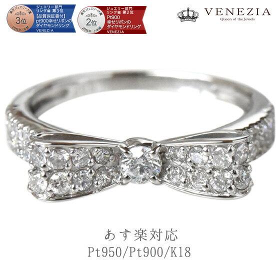【あす楽】幸せリボンの ダイヤモンド リングPt900 Pt950 K18 送料無料 品質保証書付 リボンリング プラチナ 18金 18k 指輪 ジュエリー 誕生日 贈り物 プレゼント ギフト 人気 結婚記念日 ダイヤモンド レディース