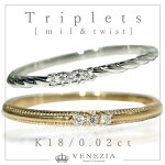 【Triplets[mil&twist]】K18リング