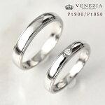 マリッジリングペアPt900プラチナNO.3ペアリング結婚指輪