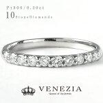 pt900[0.3ct]ダイヤモンドスイート10リング/プラチナダイアダイヤエタニティ0.3カラットsweet指輪