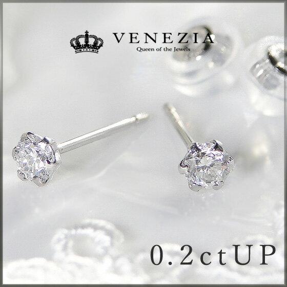 ダイヤモンド スタッドピアス 0.2ctUP K18/ プラチナ対応 ゴールド 18k ピアス 一粒ダイヤ ダイアモンド 0.2カラット レディース ジュエリー アクセサリー ギフト プレゼント 記念 贈り物 送料無料 品質保証書付 結婚式 いい夫婦の日