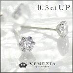 Pt900【0.3ctup】ダイヤモンドスタッドピアス/プラチナ0.3カラット一粒ダイヤダイアモンドスタッドピアスレディースギフトプレゼント