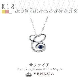 サファイア ダンシングストーン イニシャルネックレス K18/プレゼント 18k 18金 ダンシング 誕生石 揺れる 宝石 Dancing ホワイトデー VENEZIA9月 9月の誕生石 Sapphire