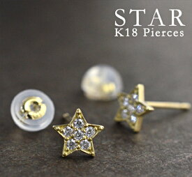 K18WG/YG/PG ダイヤモンド スター ピアス/ 18k 18金 ダイヤ ダイアモンド 星型 ピアス レディース ファッション ジュエリー アクセサリー ギフト プレゼント お祝い 記念 送料無料 品質保証書付 diamond pierced earrings