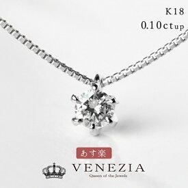 一粒ダイヤモンド ネックレス 0.1ctUP K18/ジュエリー アクセサリー ペンダント 一粒ダイヤ ダイアモンド 一粒 プチプラ 0.1カラット プレゼント 贈り物 記念 送料無料 品質保証書付 結婚式