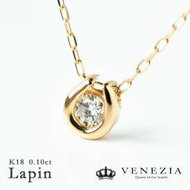 一粒ダイヤモンド ネックレス Lapin 0.1ct K18 作製対応 送料無料 品質保証書付 18k 18金 ゴールド 一粒ダイヤ ダイアモンド ペンダント レディース ジュエリー ギフト プレゼント シンプル 馬蹄 ホースシュー