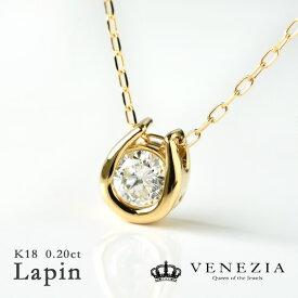 一粒ダイヤモンド ネックレス Lapin 0.2ct K18 / 送料無料 品質保証書付 18k 18金 ゴールド 一粒ダイヤ ダイアモンド ペンダント レディース ジュエリー ギフト プレゼント シンプル 馬蹄 ホースシュー