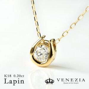 一粒ダイヤモンド ネックレス Lapin 0.2ct K18 ゴールド 18k 18金 一粒ダイヤ シンプル 馬蹄 ホースシュー ペンダント レディース ジュエリー